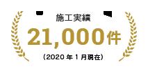 21,000件(2020年1月現在)