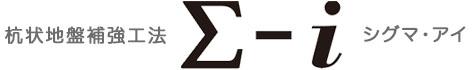 杭状地盤補強工法Σ-i(シグマアイ)